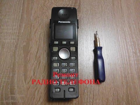 Ремонт радиотелефона Panasonic