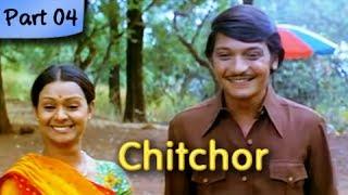 Chitchor  Part 04 Of 09  Best Romantic Hindi Movie  Amol Palekar Zarina Wahab