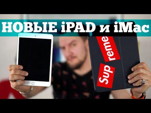 Новые iPad-ы iMac 2019 и гнутый iPhone X Fold | Droider Show #431