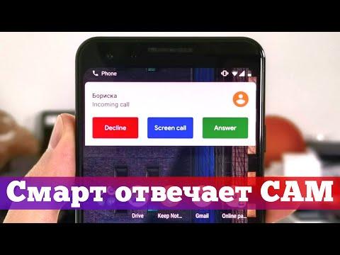 Google Screen Call в России РАБОТАЕТ: топовая фишка!