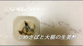 宝塚受験生のダイエットレシピ〜しめさばと大根の生姜酢〜のサムネイル