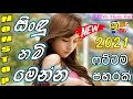 New Hits Sinhala Nonstop / Best Hits Song Collection / New Sinhala Dance Mix Sinhala / #MyMusicHub