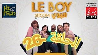 Said Naciri Le BOY (Ep 26) | HD سعيد الناصيري -البوي - الحلقة السادسة و العشرون