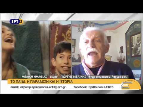 Ο Γιώργος Μελίκης στην Επικοινωνία | 25/10/2018 | ΕΡΤ