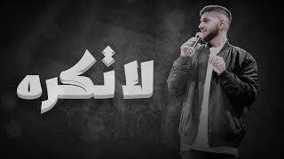 محمد الشحي - لا تكره (حصرياً) | 2018 تحميل MP3