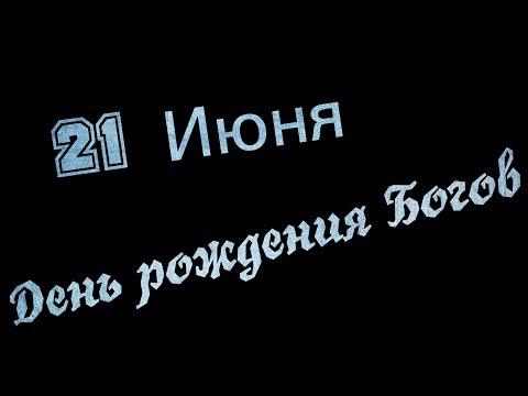 21 июня День рождения Богов !!!