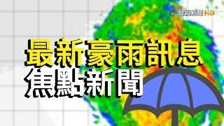 梅雨鋒面抵台 氣象局首場豪雨記者會 【焦點新聞】