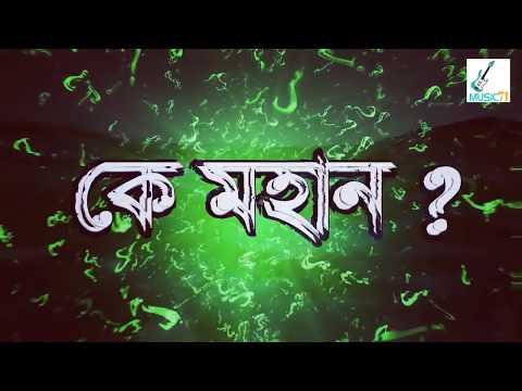 K Mohan | Islamic Song | Bangla New Gajol | By Sumaiya Tanzim |2018