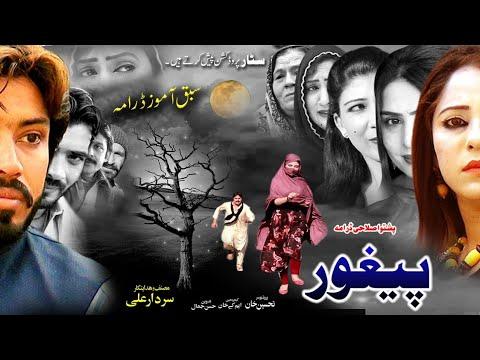Peghoor Pashto new drama 2020 , Farah khan , tehsin khan , muskan , Gul rukh