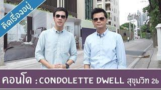 Video of Condolette Dwell Sukhumvit 26