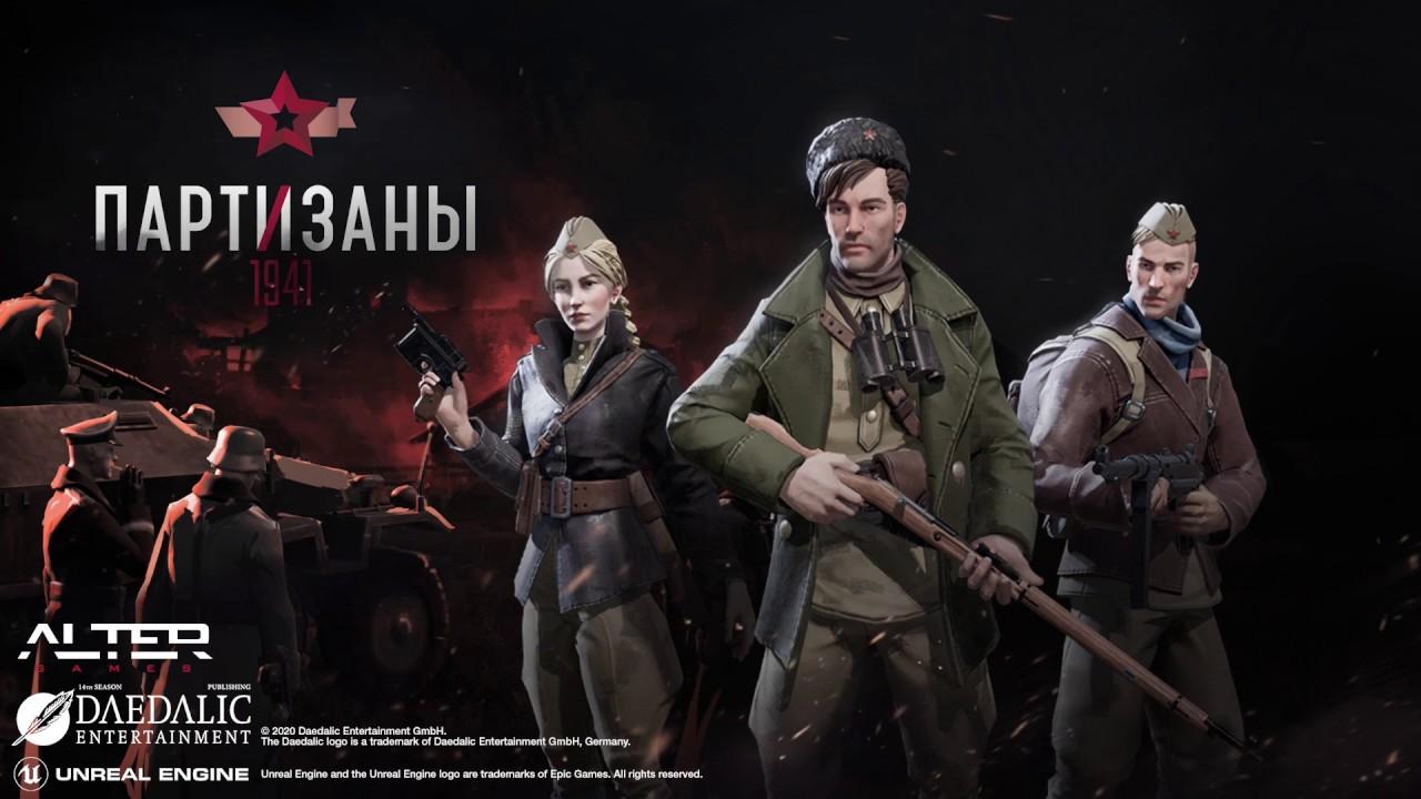 Трейлер игры Partisans 1941