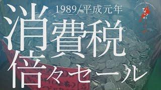 1989年 消費税倍々セール【なつかしが】