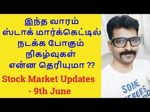 LIVE - 9th June 2019 | இந்த வாரம் ஸ்டாக் மார்க்கெட்டில் கவனிக்க வேண்டியவை ?? | Tamil Share
