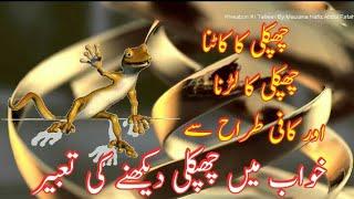 Khwabon Ki Tabeer By Maulana Hafiz Abdul Fatah Channel videos
