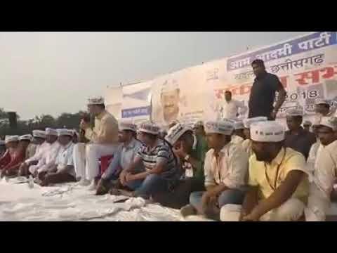 AAP Leader Gopal Rai's speech at public meeting in Raipur Chhattisgarh
