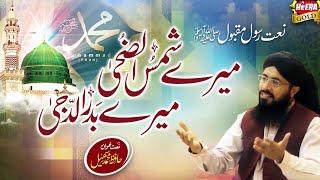 New Naat 2018 19 I Hafiz Muhammad Sohail   Mere Shamsudduha   Heera Gold 2018