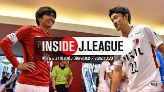 InsideJ.League:ACL出場権を懸けた直接対決は浦和に軍配!明治安田生命J1リーグ第30節浦和レッズ3-1鹿島アントラーズ2018年10月20日