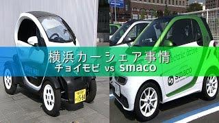 横浜カーシェア事情 チョイモビ vs smaco