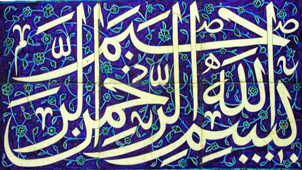 2 - La Basmala par les Lumières Coraniques