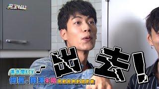 【茶水間KTV】EP19 偉晉.邱鋒澤蒞臨茶水間 子閎竟羞怒趕人?!