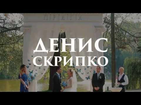Денис Скрипко, відео 4
