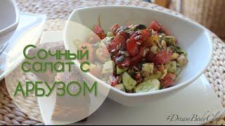 Смотреть онлайн Пошаговый рецепт овощного салата с арбузом
