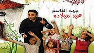 اغاني حصرية اغنية عيد ميلاده من البوم مجد القاسم عيد ميلاده 2013 تحميل MP3
