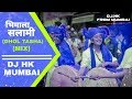 10. Bhimala Salami (Dhol Tasha Mix) DJ HK Mumbai || Blue Nation The Album