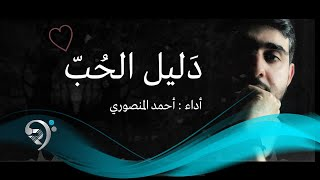 Ahmed Almansori - Daleel El7ob (Official Audio) | احمد المنصوري - دليل الحب تحميل MP3