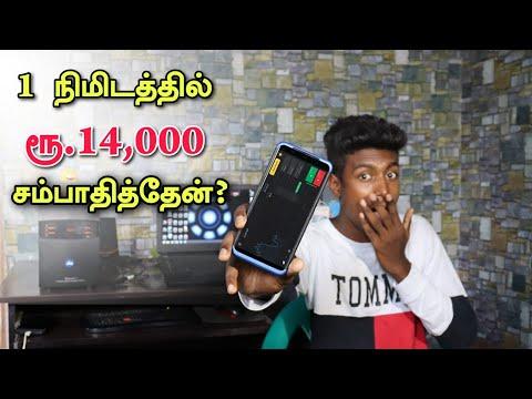 Lose இல்லாமல் Trade செய்யணுமா?   Earn money online in Tamil   Box Tamil
