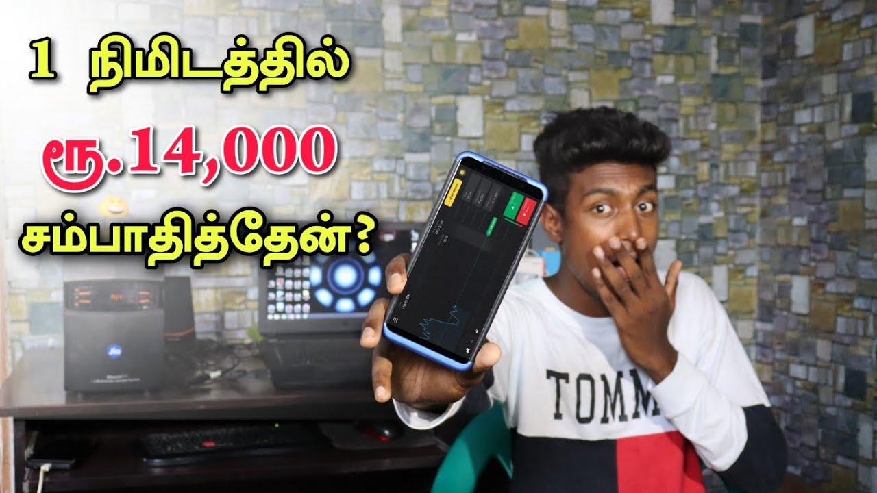 Lose இல்லாமல் Trade செய்யணுமா? | Earn money online in Tamil | Box Tamil thumbnail