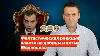 Фантастическая реакция власти на дворцы и яхты Медведева