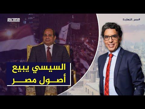السيسي يبيع أصول مصر