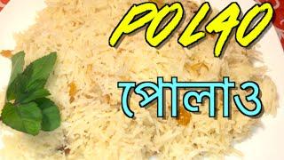 Rongon neogis cookery show khuska pulao most popular videos plain rice pulao pilau polao pulau recipe sylheti ranna bangladeshi cooking in bangla forumfinder Choice Image