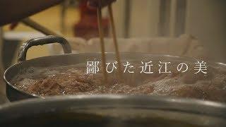 【琵琶湖の魚を食べる】「すっぽんの汁物」「アユのお寿司」「小鮎の天ぷら」ひさご寿し