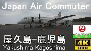 【4K機窓展望】JAC3758便(屋久島-鹿児島)