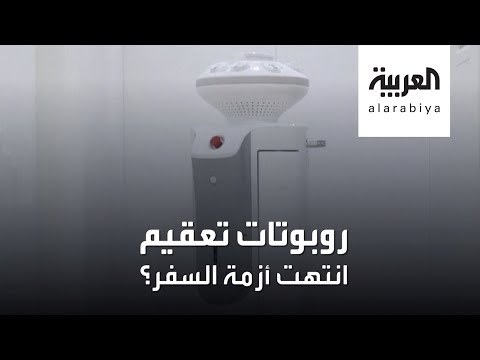 العرب اليوم - شاهد: روبوتات تعقيم ذكية تقتل فيروس