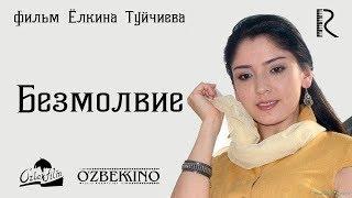 Безмолвие   Сукунат (узбекский фильм на русском языке)