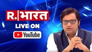 Republic Bharat Live | रिपब्लिक भारत लाइव | Hindi News 24x7