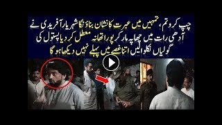 Interior Minister Shehryar Afridi Surprise Visit of Police Station at Night
