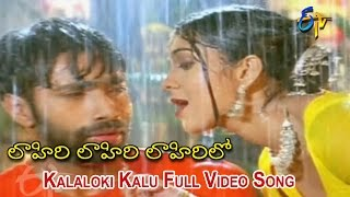Kalaloki Kalu Full Video Song | Lahiri Lahiri Lahiri Lo | Aditya | Ankita | Suman | ETV Cinema
