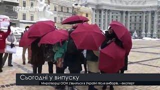 Випуск новин на ПравдаТут за 17.12.18 (20:30)