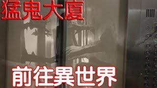 鬧鬼大樓!玩【通往異世界的電梯】成功機率大幅提升?【都市傳說驗證】【烏鴉DoKa】