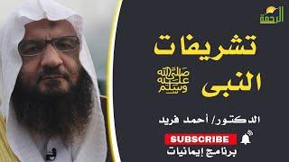 تشريفات النبى برنامج إيمانيات مع فضيلة الدكتور أحمد فريد
