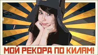 МОЙ РЕКОРД ПО КИЛАМ В ПУБГ   PUBG