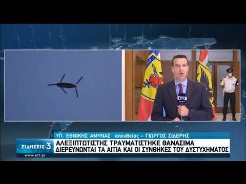 Αλεξιπτωτιστής τραυματίστηκε θανάσιμα σε νυχτερινό άλμα από ελικόπτερο | 04/09/2020 | ΕΡΤ
