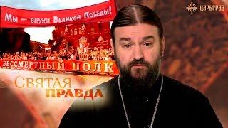 Акция «Бессмертный полк» - это рождение новой России [Святая правда]