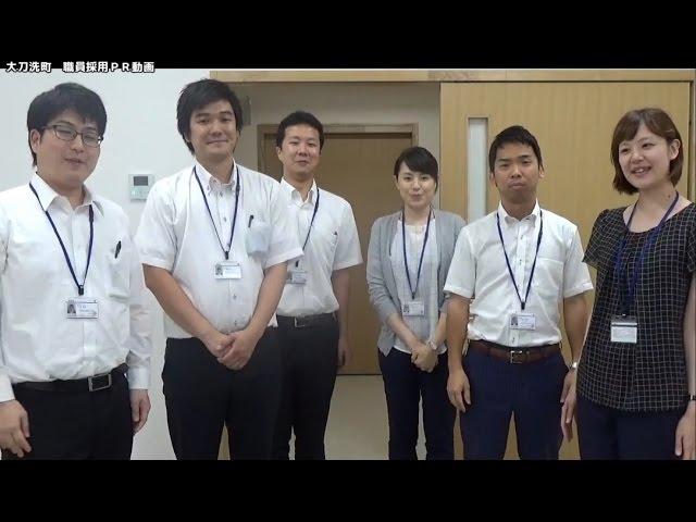 大刀洗町職員採用PR動画