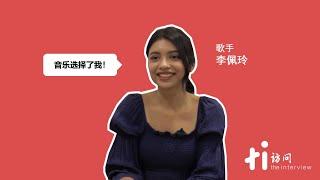 """16岁暂停学业闯荡歌坛  李佩玲曾言悔但不遗憾:""""是音乐选择了我"""""""