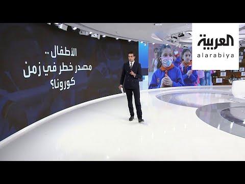 العرب اليوم - شاهد: دراسة جديدة تحذِّر من قدرة الأطفال على نقل